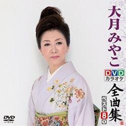 DVDカラオケ全曲集 ベスト8 大月みやこ1