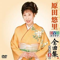 DVDカラオケ全曲集 ベスト8 原田悠里1