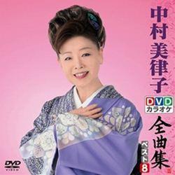 DVDカラオケ全曲集 ベスト8 中村美律子