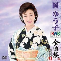 DVDカラオケ全曲集 ベスト8 岡ゆう子
