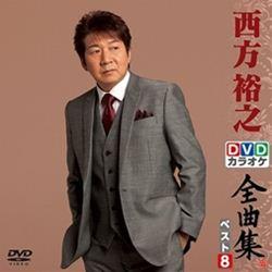 DVDカラオケ全曲集 ベスト8 西方裕之