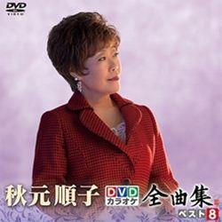 DVDカラオケ全曲集 ベスト8 秋元順子