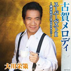 古賀メロディスーパーベスト2 無法松の一生(度胸千両入り)