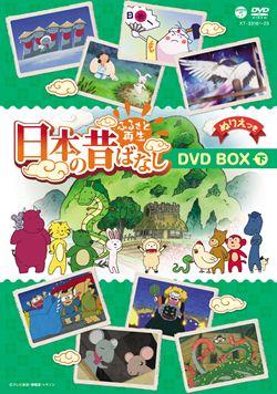ふるさと再生日本の昔ばなし8枚組BOX下巻