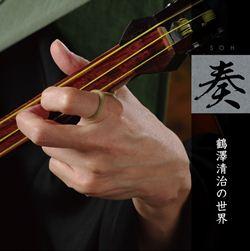 「奏」 鶴澤清治の世界