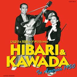 ひばり&川田inアメリカ1950