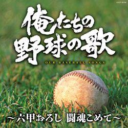俺たちの野球の歌〜六甲おろし闘魂こめて〜