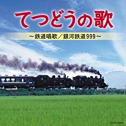 てつどうの歌 鉄道唱歌/銀河鉄道999