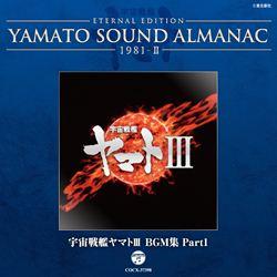 YAMATOSOUNDALMANAC1981-2「宇宙戦艦ヤマト3 BGM集PART1」