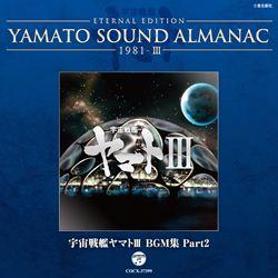 YAMATOSOUNDALMANAC1981-3「宇宙戦艦ヤマト3 BGM集PART2」