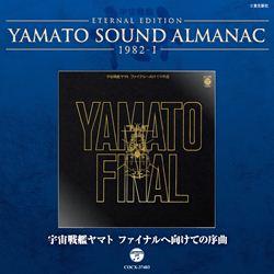 YAMATOSOUNDALMANAC1982-1「宇宙戦艦ヤマトファイナルへ向けての序曲」