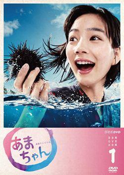 あまちゃん 完全版 DVD‐BOX 1