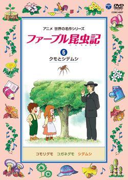 ファーブル昆虫記(6)クモとシデムシ