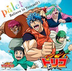 BelieveinYourself!【Type-C】