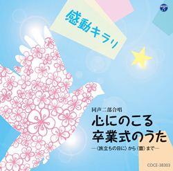 感動キラリ☆心にのこる卒業式のうた-<旅立ちの日に>から<蕾>まで^