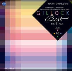 ギロックベスト レベル1・2
