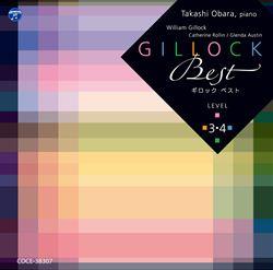 ギロックベスト レベル3・4