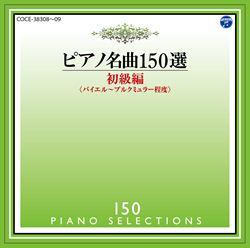 ピアノ名曲150選初級編