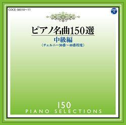 ピアノ名曲150選中級編