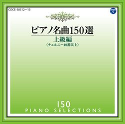 ピアノ名曲150選上級編