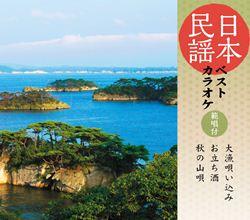 日本民謡ベストカラオケ 範唱付 大漁唄い込み/お立ち酒/秋の山唄