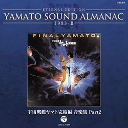 YAMATOSOUNDALMANAC1983-2「宇宙戦艦ヤマト完結編音楽集PART2」