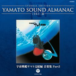 YAMATOSOUNDALMANAC1983-3「宇宙戦艦ヤマト完結編音楽集PART3」