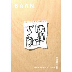 Baan(限定生産盤)