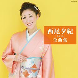 西尾夕紀全曲集2013