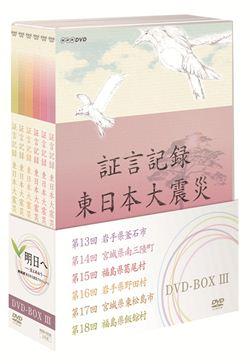 証言記録・東日本大震災 DVD-BOX3