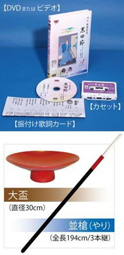 舞踊歌謡 黒田節DVD+大盃+並槍セット