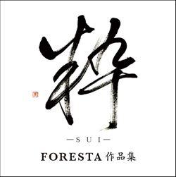 粋(すい)  FORESTA作品集