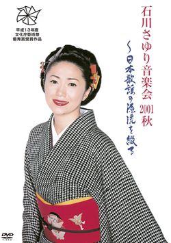 石川さゆり音楽会2001秋