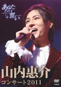 山内惠介コンサート2011 あなたとの誓い