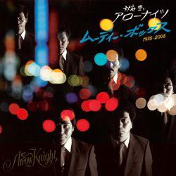 秋庭豊とアローナイツ ムーディー・ボックス 1975-2005