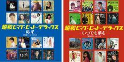 昭和ビッグ・ヒット・デラックス ビクター&コロムビア