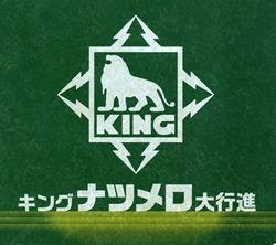 キング ナツメロ大行進