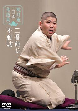 桃月庵白酒落語集二番煎じ/不動坊