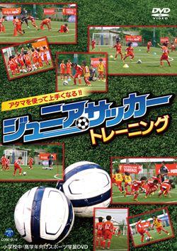 アタマを使って上手くなる!!ジュニアサッカートレーニング 小学校中・高学年向けスポーツ学習DVD
