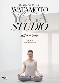 綿本彰プロデュースWatamotoYOGAStudioヨガベーシック