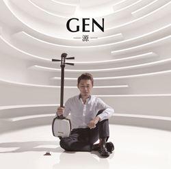 GEN 源