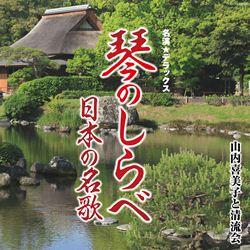 名演☆デラックス琴のしらべ日本の名歌