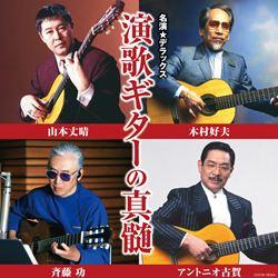名演☆デラックス演歌ギターの真髄