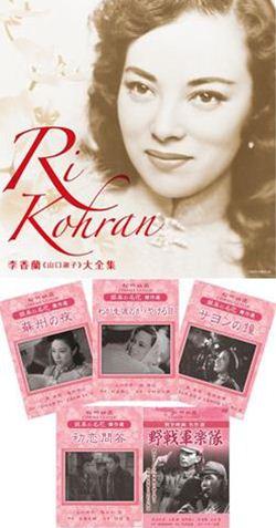 李香蘭CD/DVDセット