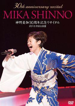 神野美伽 30周年記念リサイタル(DVD)