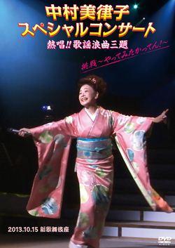 中村美律子 スペシャルコンサート(DVD)