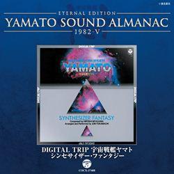 YAMATOSOUNDALMANAC1982-5「DIGITALTRIP宇宙戦艦ヤマト シンセサイザー・ファンタジー」