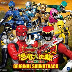 映画「獣電戦隊キョウリュウジャーVSゴーバスターズ恐竜大決戦!さらば永遠の友よ」オリジナルサウンドトラック