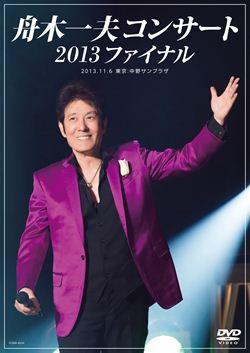 舟木一夫コンサート2013ファイナル2013.11.6東京:中野サンプラザ