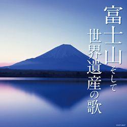富士山そして世界遺産の歌
